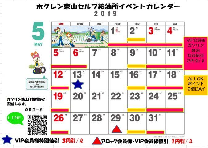 ラインカレンダー5月