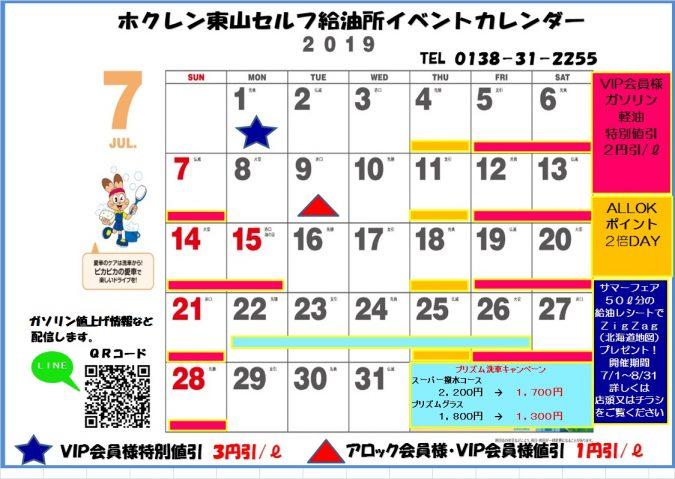ラインカレンダー7月