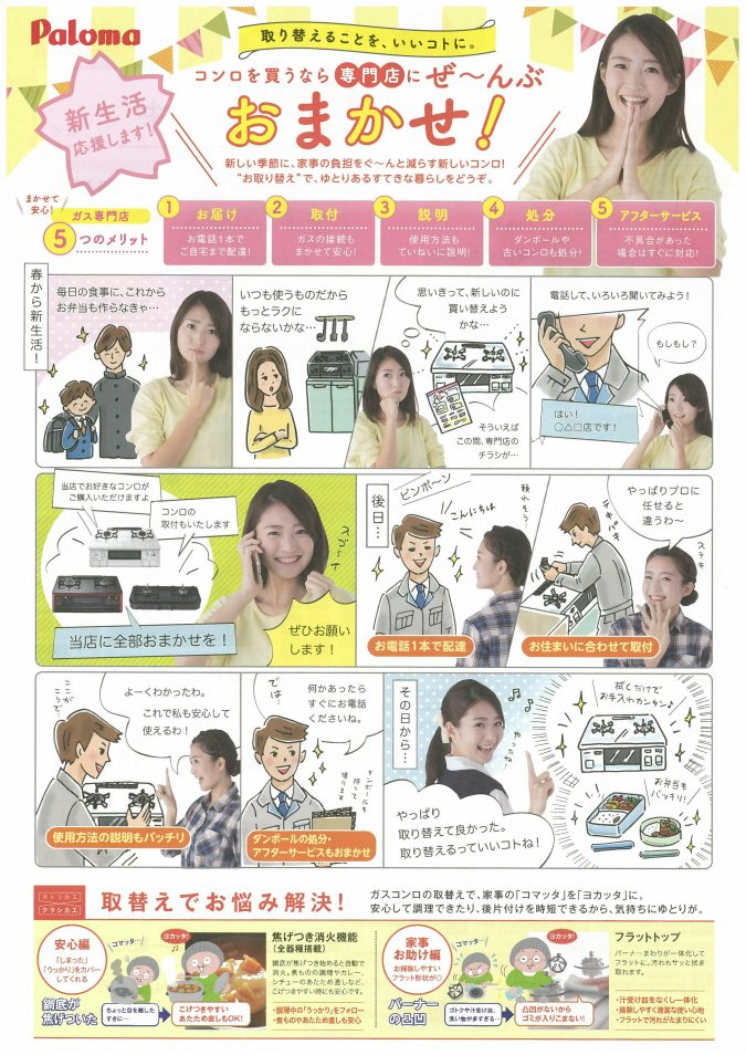 新生活チラシ(裏)